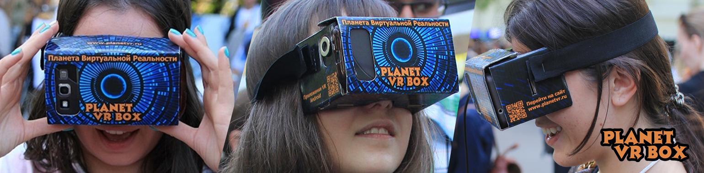 Очки виртуальной реальности с брендированием PlanetVR - vrfest