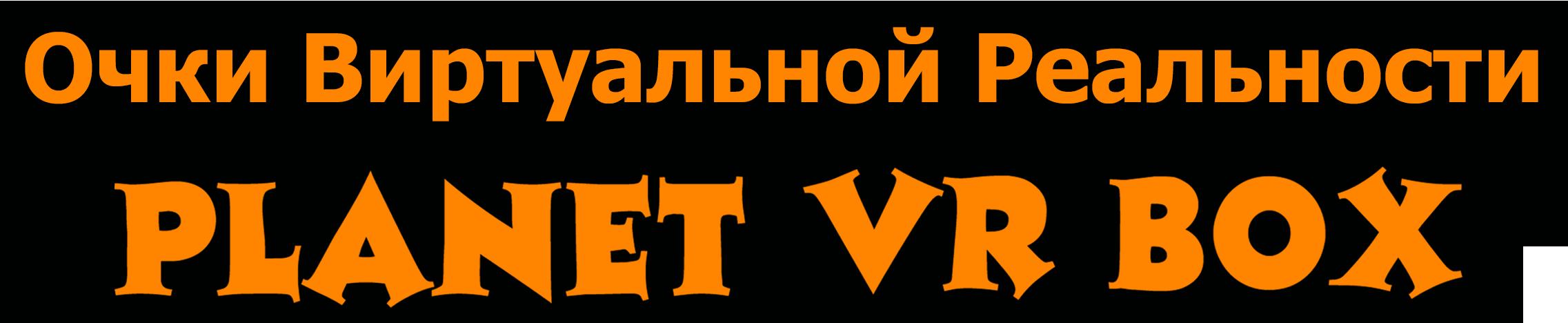 """Производство и продажа очков виртуальной реальности """"PlanetVR"""""""